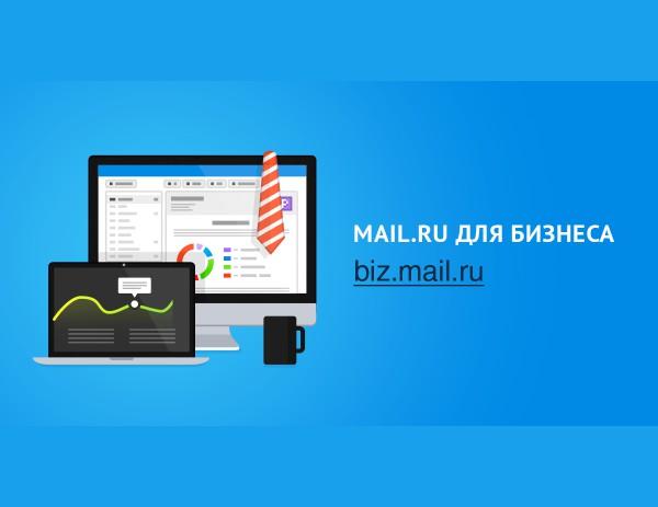 Mail.Ru Group-ը գործարկել է  «Դոմենի համար էլ.-փոստ»-ի ընդլայնված տարբերակը: